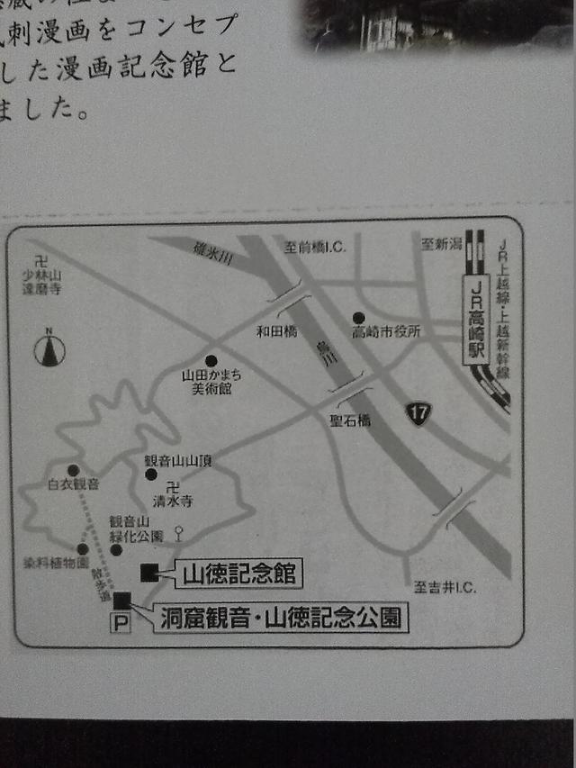 山徳記念館 徳明園 洞窟観音 地図