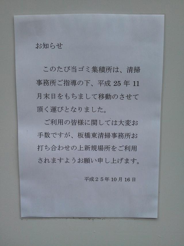 板橋区小茂根2マンションの貼り紙