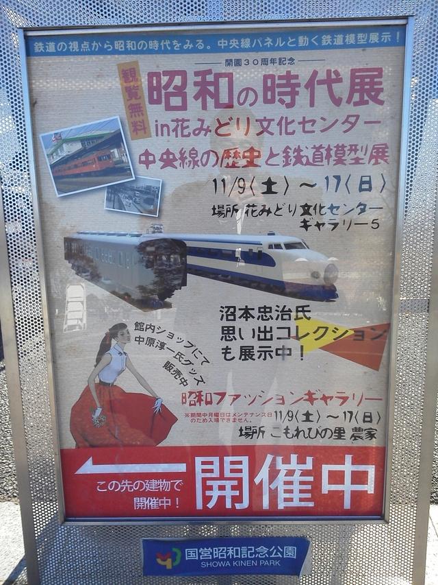 昭和の時代展