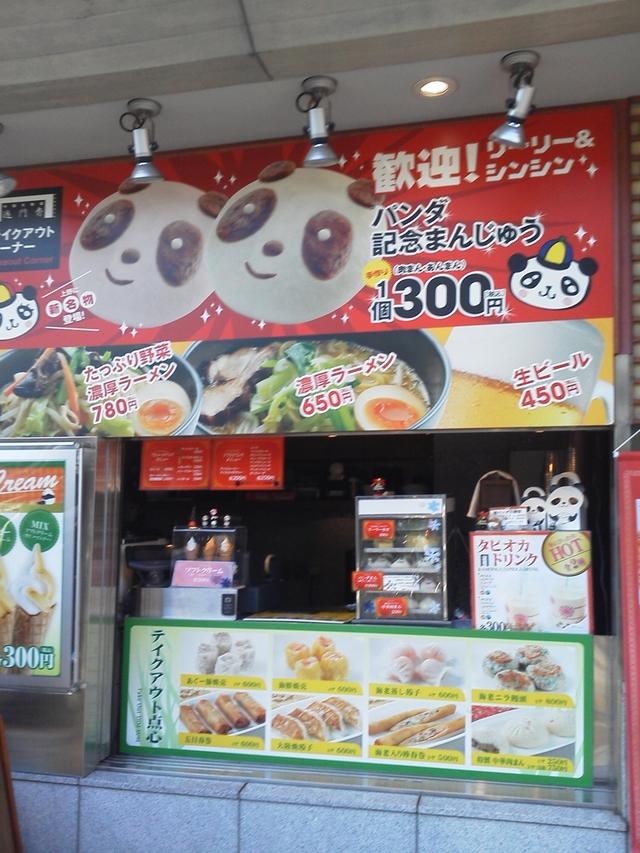 上野パンダ記念まんじゅう
