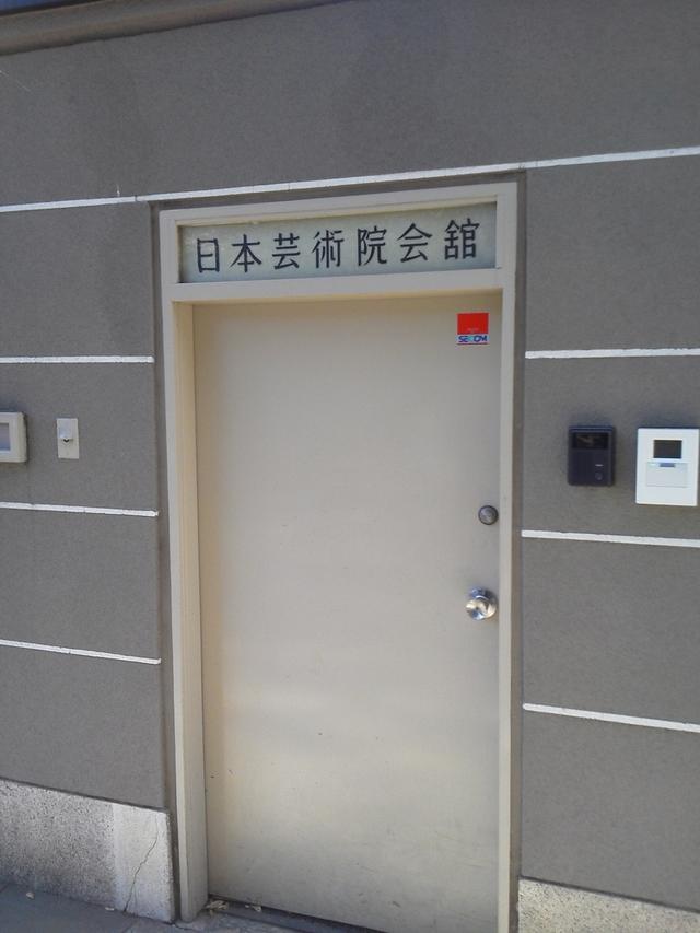 日本芸術院会館