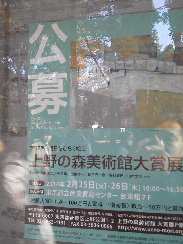 上野の森美術館大賞
