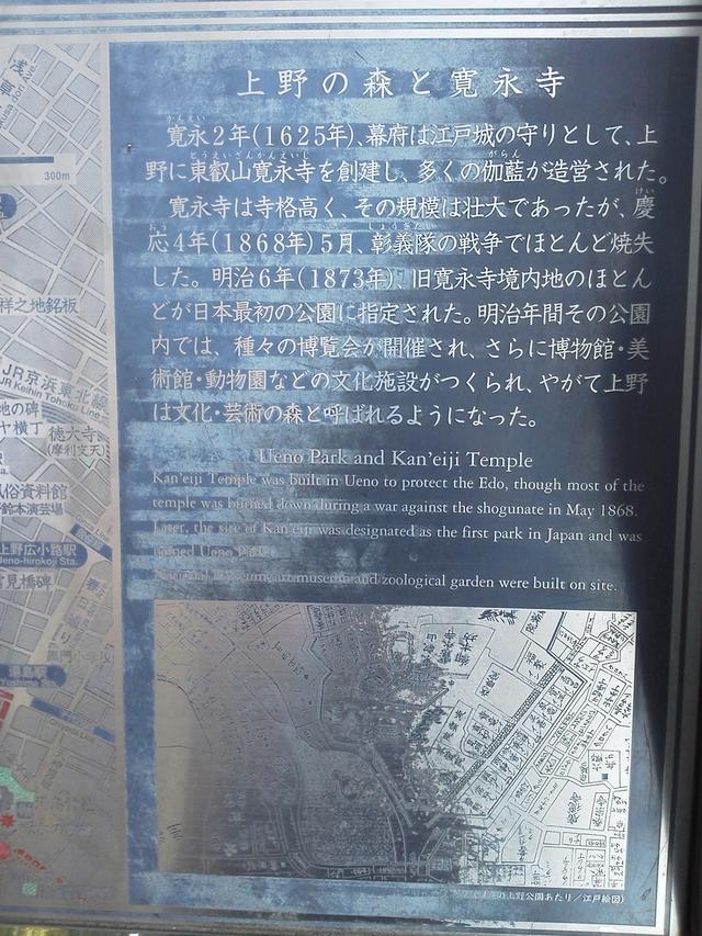 上野の森と寛永寺