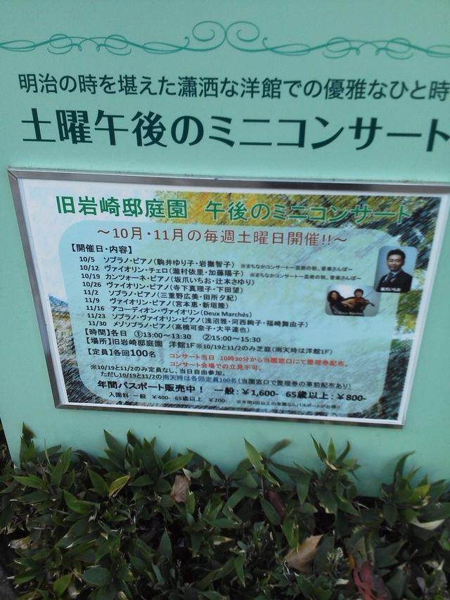 旧岩崎邸庭園コンサート