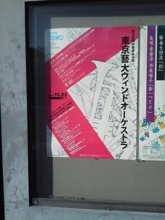 東京芸術大学と音楽