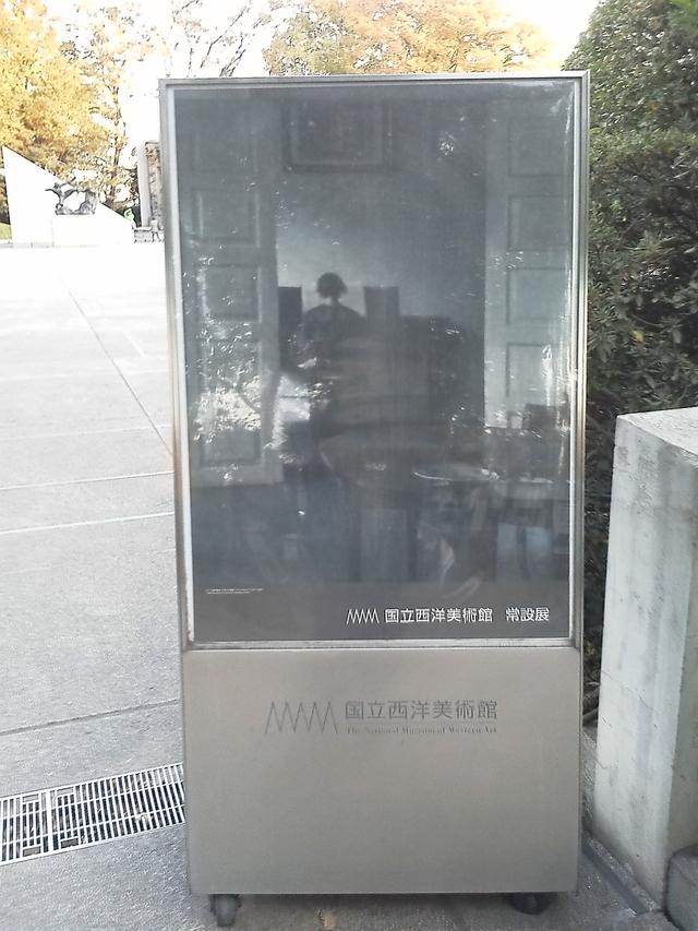 国立西洋美術館の画像 p1_4