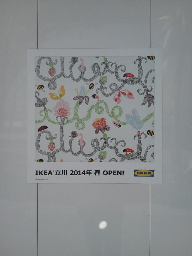 IKEAイケアOPEN