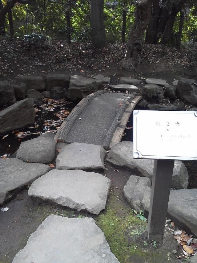 概念橋:哲学堂公園