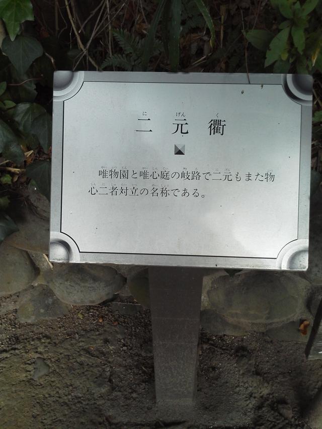 二元:哲学堂公園
