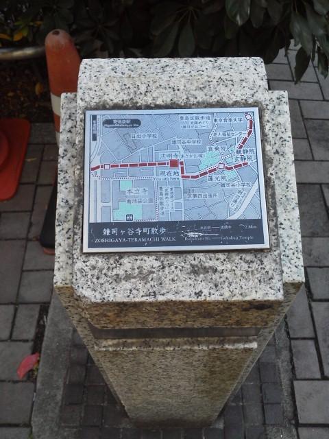 雑司ヶ谷寺町散歩