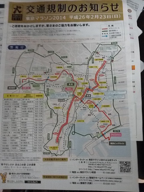 東京マラソン2014 Tokyo Marathonの交通規制