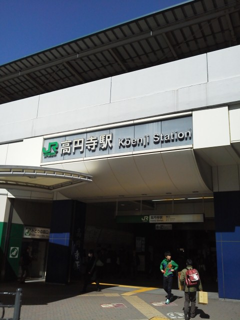 高円寺駅南口