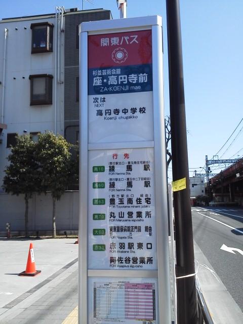 えきぽ高円寺